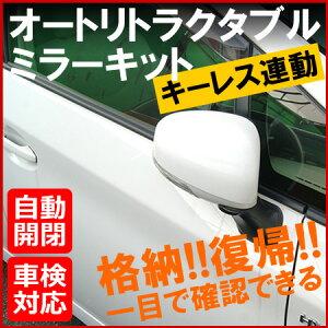 キーレス連動ドアミラー格納ユニットオートリトラクタブルミラーキットトヨタ・エスティマ(H18/1〜現行)50系