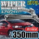 LIPPIL(リッピル) MASTER 350mm エアロツインマルチ ワ...