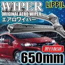 LIPPIL(リッピル) MASTER 650mm エアロツインマルチ ワ...