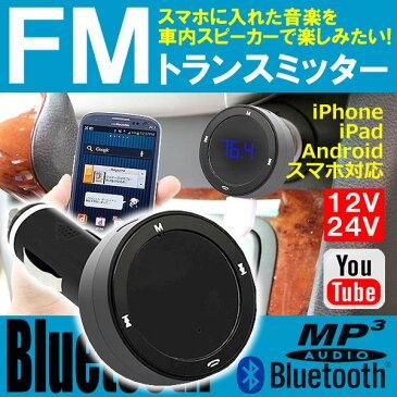 LIPPIL(リッピル) FMトランスミッター bluetooth 車載 ブラック ブルートゥース対応/内蔵マイク/シガーソケット/iPhone6/iPhone5/iPhone/iPad/スマホ