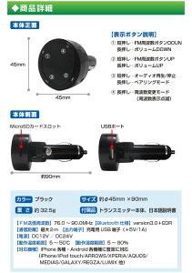 LIPPIL(リッピル)FMトランスミッターbluetooth車載ブラックブルートゥース対応/内蔵マイク/シガーソケット/iPhone6/iPhone5/iPhone/iPad/スマホ