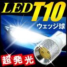 LEDT10ウェッジ球(ホワイト)テーパ型ポジション球/ナンバー球/ルーム球などに