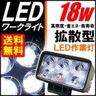 LIPPIL(リッピル)シングルライトバー18W角型汎用ハイパワーLEDライト(6LED)広角タイプ自動車/重機/船舶など(12V/24V対応)LED作業灯/LED投光器/ワークライト/常夜灯/照明/作業用ライト/集魚ライト【あす楽対応】