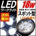 LIPPIL(リッピル)シングルライトバー18W丸型汎用ハイパワーLEDライト(6LED)自動車/重機/船舶など(12V/24V対応)LED作業灯/LED投光器/ワークライト/常夜灯/照明/作業用ライト/集魚ライト