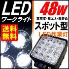 LIPPIL(リッピル)シングルライトバー48W汎用ハイパワーLEDライト(16LED)自動車/重機/船舶など(12V/24V対応)LED作業灯/LED投光器/ワークライト/常夜灯/照明/作業用ライト/集魚ライト