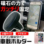 LIPPIL(リッピル)マグネット式車載ホルダー車載スタンドエアコン吹き出し口に取り付けiPhone/スマートフォン/マグネット/磁石