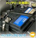 カーオーディオ豆知識 バッテリー交換時のメモリーバックアップについて