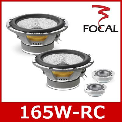 カーオーディオ, スピーカー FOCAL 165W-RC Active Utopia Be 16.5cm2