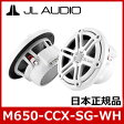 JL AUDIO(ジェーエルオーディオ) JL-M650-CCX-SG-WH 16.5cm2ウェイコアキシャルスピーカー マリンスピーカー(防水スピーカー)