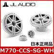 JL AUDIO(ジェーエルオーディオ) M770-CCS-SG-WH 19.6cm2ウェイコンポーネントスピーカー(防水スピーカー)
