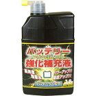 【エントリーでポイント最大20倍】KYK(古河薬品工業)01-151タフセルバッテリー強化補充液(1L)ゲルマニウム配合