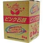 ピンク石鹸(6Kg)