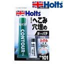 Holts(ホルツ) MH101 コントールパテ(100g) ポリエス...