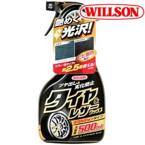 WILLSON(ウイルソン) タイヤ&レザーワックス トリガー(500ml) タイヤ/ヒビ割れ/保護