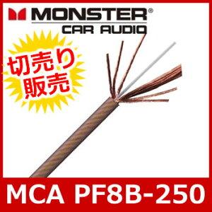 MONSTERCABLE(モンスターケーブル)MCAPF8B-2508ゲージパワーケーブルブラック(切り売り)(1mからご購入OK!1m単位で販売)