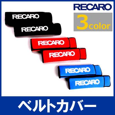 アクセサリー, シートカバー RECARO RS-GTS-GRG-GESP-GIIISP-GTIIS P-A 3
