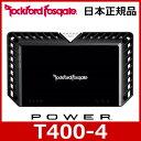 Rockford Fosgate(ロックフォード) T400-4 パワーシリーズ 4chパワーアンプ