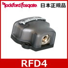 【本日エントリーでポイント3倍!!】RockfordFosgate(ロックフォード)RFD4アースブロック(1イン3アウト)