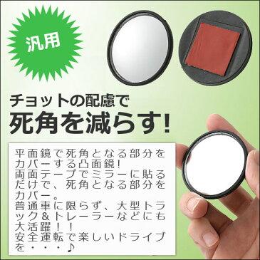 【限定価格】 平面鏡で死角となる部分をカバー! 貼るだけで安全対策 ブラインドスポットミラー