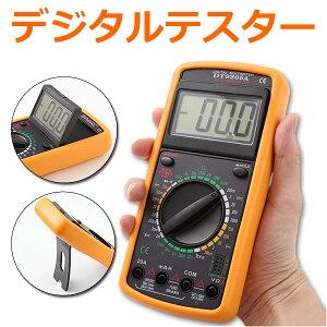 【74時間限定価格】使いやすい!見やすい!デジタルマルチメーター/テスター