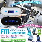【限定価格】スマホ/iPhone/iPodイヤホンジャック差込型FMトランスミッター12V車/24V車