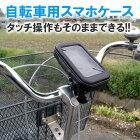 【限定価格】スマホ対応自転車やバイクに簡単取付け!タッチ操作もできる♪自転車スマホケース/iPhone6