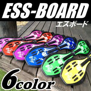 【エントリーでポイント10倍】【送料無料】ESS-BOARDエスボードドラゴンキッズ用新感覚のストリート系ボード!ボードを左右にひねって進むスケートボード/Jボード/キッズ/車輪LED/耐荷重40Kg【あす楽対応】