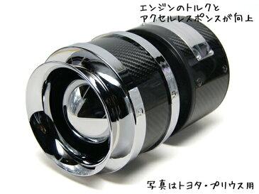 SATISFACTION(サティスファクション) カーボンチャンバー エアインテーク システム トヨタ ハイエース/レジアスエース(200系 ディーゼル 3.0L 1型・2型) 吸気パーツ