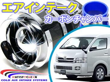 SATISFACTION(サティスファクション) カーボンチャンバー エアインテーク システム トヨタ ハイエース/レジアスエース(200系 ディーゼル 3.0L 3型・4型) 吸気パーツ