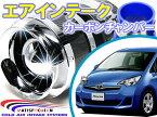 SATISFACTION(サティスファクション) カーボンチャンバー エアインテーク システム トヨタ ラクティス(120系 1.5L) 吸気パーツ