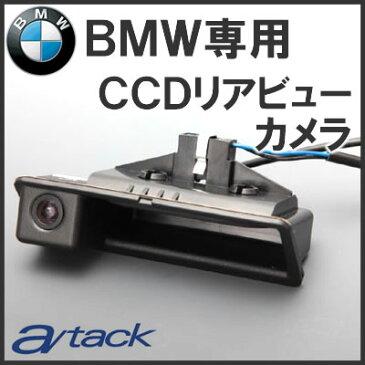 a/tack(エイタック) MK-135B(B) CCDリアビューカメラ BMW専用 トランクスイッチを外して取り付けるビルトインタイプ
