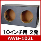 WB-10210インチデュアルボックス汎用ウーファーボックス