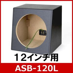 WB-12112インチシングルボックス汎用ウーファーボックス
