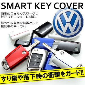 XAS(キザス)KE-m+VW04フォルクスワーゲン新型純正リモコンキースマートキー専用デコラティブ・キーカバーDecorativeKeyCover13カラーキーレス/キーリング/キーケース