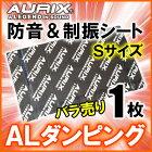 【お買い物マラソン!エントリーでポイント最大24倍!!】AURIX(オーリックス)ALダンピングマット(Sサイズ)デッドニング用制振・防音シート(1枚入り)バラ売り/アルミ/ブチル/ウレタン