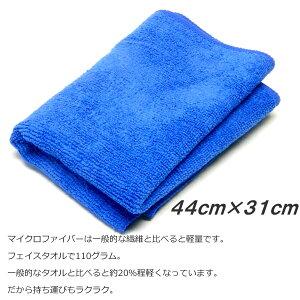 【限定価格】マイクロファイバータオル吸水力抜群洗車後の拭き取りに/家電・家具の拭き掃除に/ダスター・眼鏡拭きなんでもOK!