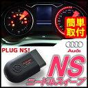 "XAS(キザス) PLUG NS PL-NS-A001 Audi アウディ A1/A3/A4/A5/A6/A7/A8/TT/Q3/Q5/Q7 OBD2ポートに""さし込むだけ"" ニードルスイープ コーディング 【お取り寄せ商品】"