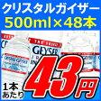 Crystal Geyser(クリスタルガイザー) ミネラルウォーター 天然水 500mlペット 48本入り (1本あたり43円) 【他商品と同梱不可】