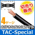 TCHERNOVAUDIO�ʥ�����Υե����ǥ�����TAC-SpecialDCPower4AWG-B/14�������ѥ�����֥���ڤ����ˡ�1m���餴����OK��1mñ�̤������