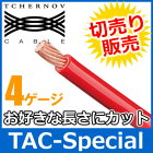TCHERNOVAUDIO(チェルノフオーディオ)TAC-SpecialDCPower4AWG-R/14ゲージパワーケーブル(切り売り)(1mからご購入OK!1m単位で販売)