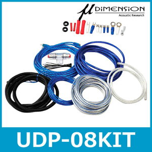 【店内全品ポイント10倍!!】μ-DIMENSION(ミューディメンション)UDP-08KIT8ゲージワイヤリングキット