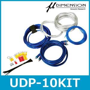 μ-DIMENSION(ミューディメンション)UDP-10KIT10ゲージワイヤリングキット