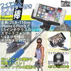 【限定価格】Bluetooth自撮り棒添付のシャッターリモコンは棒なしでも使えて便利じどり棒/android/iPhone6/Phone6Plus/シャッター/スティック/自画撮り/デジカメ/スマホ/セルフ撮影