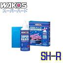 WAKO'S(ワコーズ) スーパーハード SH-R 樹脂用耐久コーティング剤(150ml) 色あせた樹脂も新品同様に甦らせる! バンパー/グリル/ピラー/モール/エンジンヘッドカバーなどに 1