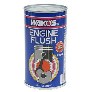 【エントリーでポイント10倍〜21倍】WAKO'S(ワコーズ)エンジンフラッシュEFエンジンオイル洗浄剤(325ml)ガソリン車/ディーゼル車エンジンオイルに添加【あす楽対応】