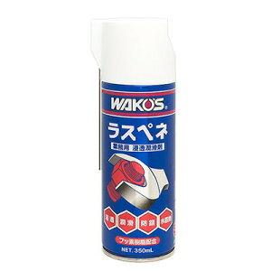 【エントリーでポイント10倍〜21倍】WAKO'S(ワコーズ)ラスペネ業務用RP-C業務用浸透潤滑剤(350ml)フッ素樹脂配合水置換性/浸透/潤滑/サビ止め/ねじゆるめ等【あす楽対応】