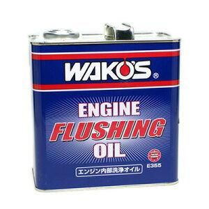 【エントリーでポイント10倍〜21倍】WAKO'S(ワコーズ)エンジンフラッシングオイルEFOILエンジン内部洗浄オイル(3L)ガソリン車/ディーゼル車エンジンオイルに添加【あす楽対応】