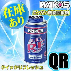 WAKO'S(ワコーズ)クイック・リフレッシュQRエンジン機能回復剤(300ml)【あす楽対応】