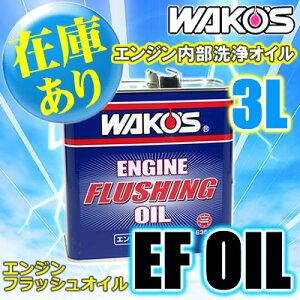 WAKO'S(ワコーズ)エンジンフラッシングオイルEFOILエンジン内部洗浄オイル(3L)