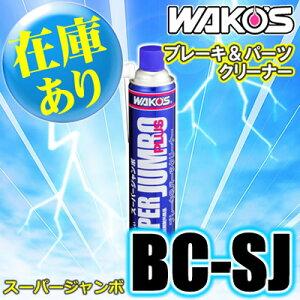 WAKO'S(ワコーズ)BC-SJブレーキ&パーツクリーナースーパージャンボ(840ml)【あす楽対応】